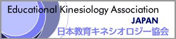 NPO法人日本教育キネシオロジー協会について
